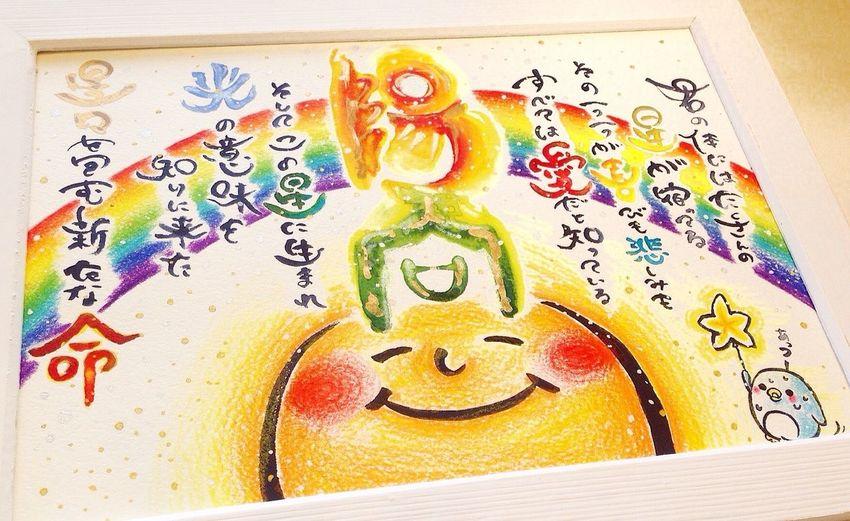 YohkoAmaterraArt Art Illustration Illustrator ArtWork Drawing Penchan Present for Baby My Drawing Create Rainbow