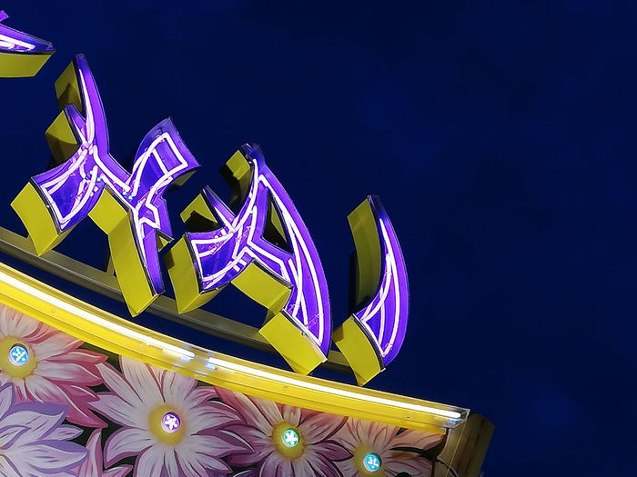 Amusement Park Arts Culture And Entertainment Fairground Fun Park Illuminated Low Angle View Neon Night Rummelplatz Sign Sky