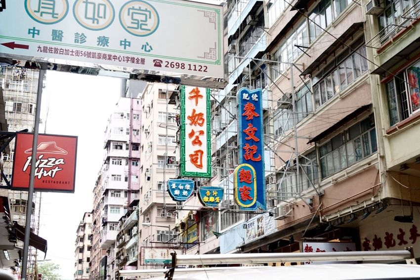 Hello World Hello Hong Kong Hello China Streets Of Hong Kong Architecture Built Structure City Text City Life Travel Destinations Day Low Angle View Signs Eye For Details Taking Pictures Click Click 📷📷📷 Kowloon, HK Looking Up Enjoying Life Real Life Details ASIA
