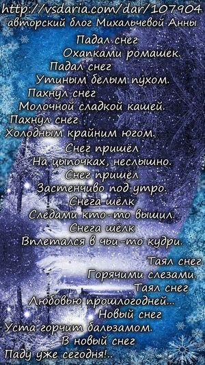 ЗАСНЕЖЕННОЕ Facebook.com/fotostixoblog современная поэзия креатив Handmade