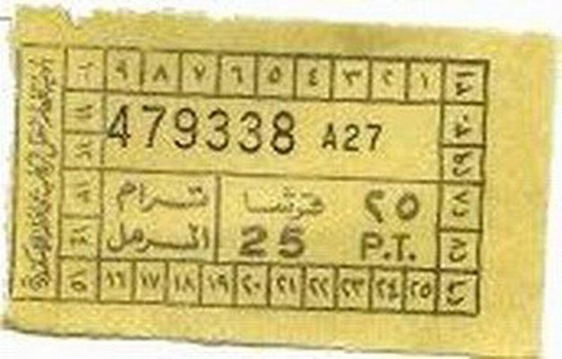 تذكره ترام الرمل Paper Ticket Tram- Station Tramticket Tramway