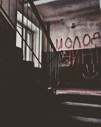 Слово поддержки в клоповнике подъезд Падик мрак дно Dark Shadow Russian Stairway VSCO Vscocam Ig Iger Vscophile Vscogrid Vscorussia Russia