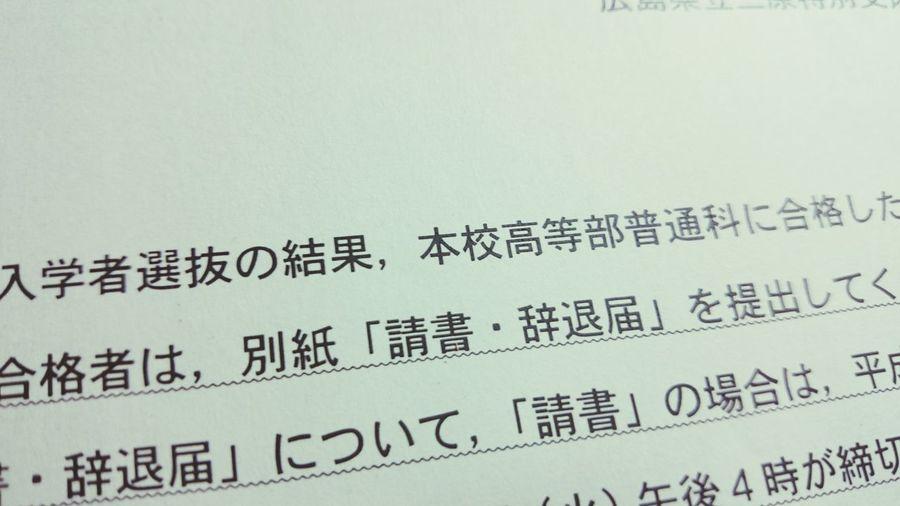 桜咲く。合格しました。 桜 合格 高校生