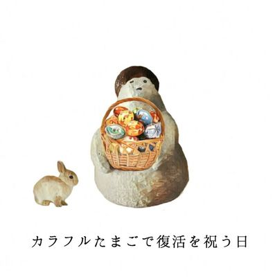 \カラフルたまごで復活を祝う日/ Happy Easter🐇🍳❤️💙💚💛💜💗 レディの日めくり 日めくり 日めくりカレンダー オーブン陶土 陶人形 イースター 復活祭 Easter ハッピーイースター Happyeaster たまご うさぎ うさぎ