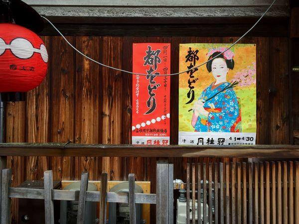 Geisha town. Kyoto Kyoto, Japan Geisha Traveling Open Edit RePicture Travel