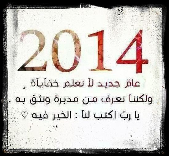 يارب سنة سعيدة إن شاء الله على الجميع
