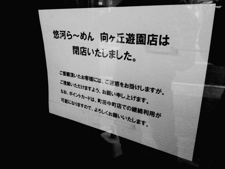 02182016 向ヶ丘遊園 Ramentime🍜 衝撃の事実 閉店 あらら…