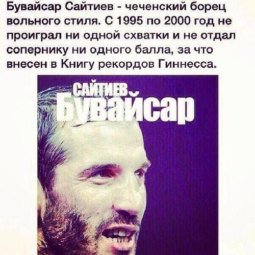 Сайтиев Бувайсар борец Лучший чеченецчечнякнигарекордовгинессагинесс