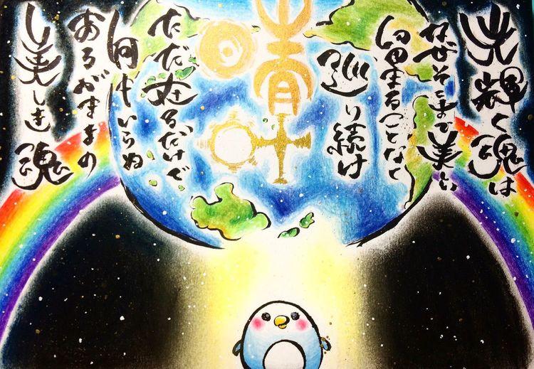 『晴叶』(はると) . . ただ在るだけで 皆を照らし包み込む . その光の紋は 魂の記憶 . 終わることのない 魂の旅路... YohkoAmaterraArt Penchan Illustration My Drawing ArtWork Art Drawing My Art Work