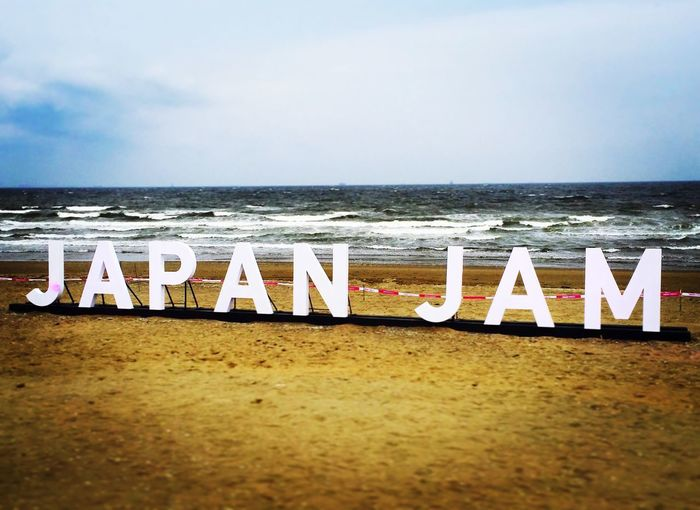 音楽フェス Fes JAPANJAM 幕張 Sky Sea Water Beach Horizon Land Horizon Over Water Sand