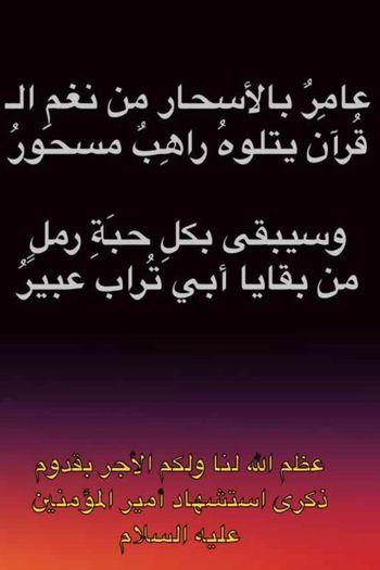 عظم_الله_أجوركم بمصاب_امير_المؤمنين😔
