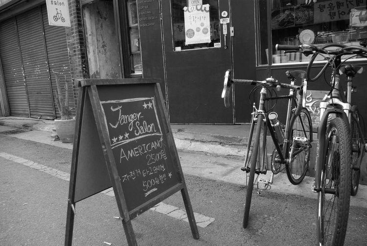 길+++골목길에서 만난 중고 자전거 매장에서 따뜻한 커피도 판매한단다..대구 북성로 어디쯤..