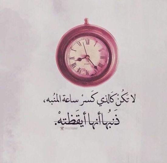 -Don't be a broken alarm clock,-her fault it awakened it..! Iraq Iraq . Baghdad
