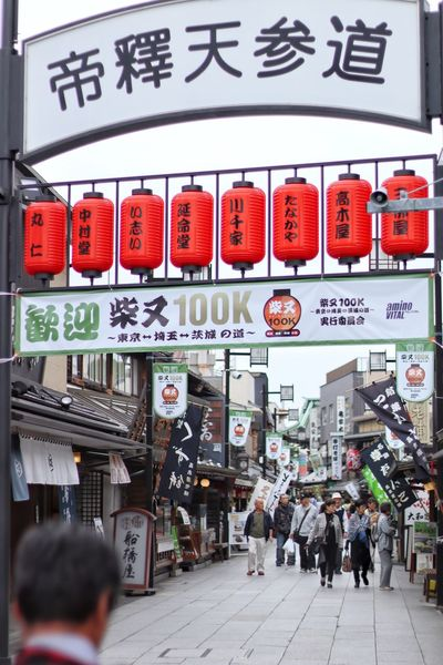 It is the entrance to the Shibamata Emaki Temple./柴又帝釈天 Text Retail  Communication Store Advertisement Day Outdoors Neon Building Exterior Real People Men City Large Group Of People Close-up Supermarket People Canon EOS M5