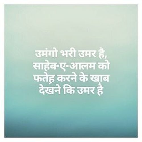 It's an age of aspirations, to dream of conquering the throne and defeating an emperor. (Tughlaq) Poetry of youth. Urdu Shayari Tughlaq Youth Quoteoftheday