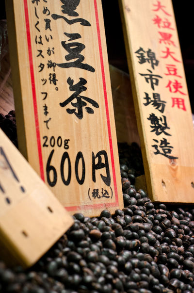 Kyoto Market Food And Drink Selective Focus Wood - Material No People Still Life Japanese Market Kyoto Market Food Nature Of Being