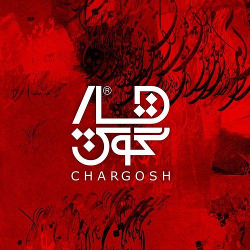 Chargosh is a brand of art interior based in tehran by ahmad gholizadeh چارگوش احمدقلیزاده Decor Chargosh Ahmadgholizadeh Red