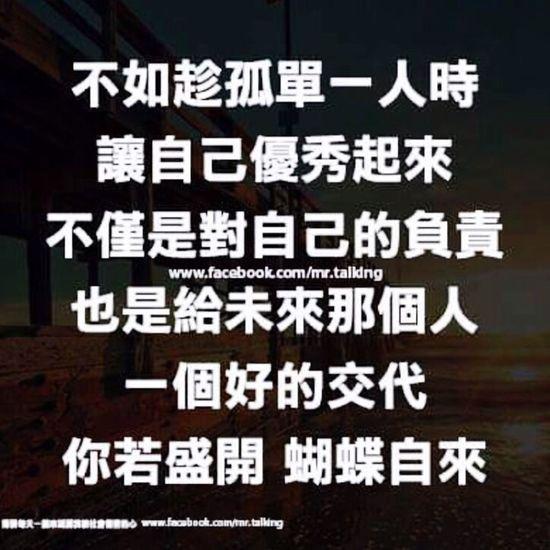 2015/08/24 即將閉關修煉倒數中...我的人生已經浪費23年交出一張空白卷,看到很多人一直在努力、在進步,我該徹底的醒了!我不能輸...我不能再羨慕誰了!他們要成為我的動力,我要靠自己的能力去認識他們:楊丞琳、歐陽娜娜、蕭敬騰、鄧紫棋、蔡依林、郭書瑤、范范、黑人、隋棠、林書豪😍、王大陸😊等等...還有很多人一時想不起來,重點是我要成為實力派的人,認識任何人我都不會怯場!我一定要出國讀書~我要成為「值得讓人學習的人」! Mydream Fighting USA2019GO