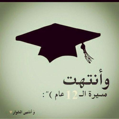 متخرج لا تكلمني 😊 🎓 🌹 🌷 تخرج متخرج_لاتكلمني متخرج مدرسة_مؤتة