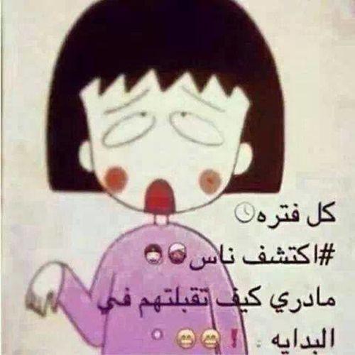 Check This Out Hehehehe  Sooo True! I Love It ❤ عنجد ووالله ..❗??