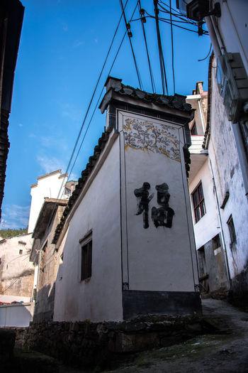 """在农村宅子区,老百姓在墙上画上"""""""