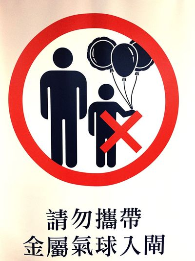 Just Don't ... Prohibited Balloons No Fun