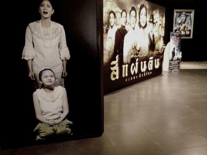 ต้องหยัดยืน ท่ามกลางการเปลี่ยนแปลงยิ่งใหญ่ สี่แผ่นดินเดอะมิวสิคัล SeePhanDin The Musical Muangthai Rachadalai Theatre