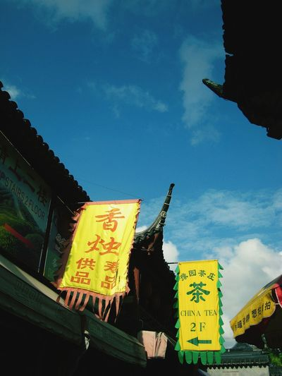 Sky Low Angle View Non-western Script Outdoors No People Flag Business Life Architecture Bright Shanghai