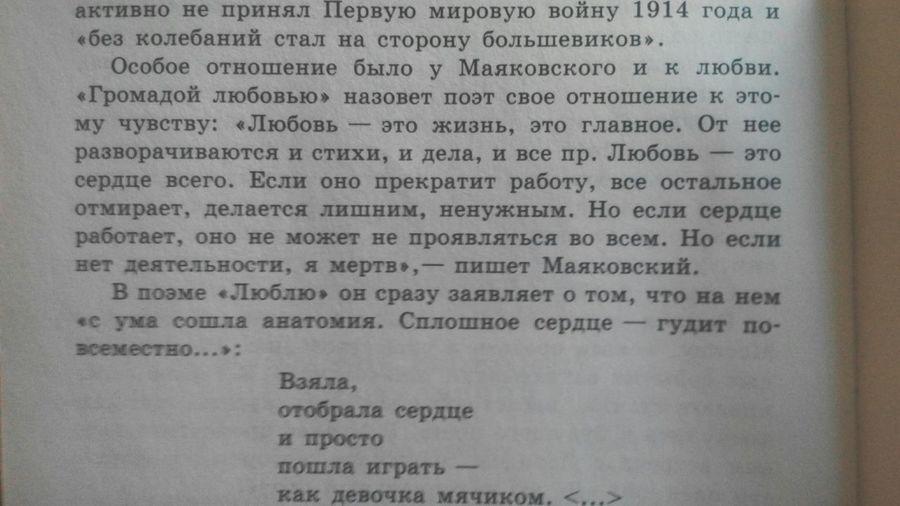 Маяковский любовь Маяковскийолюбви