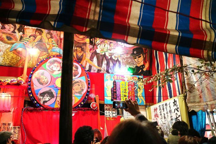 見世物小屋。見たい...? Hanazono Shrine Carnival Autumn2015 Entertainment