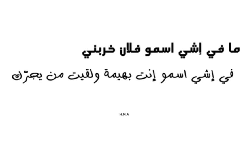 Check This Out Great Qoutes That's So True!❤ Hehehehe  عفووا .. قآسية ولكن حقيقة .. ! ☺