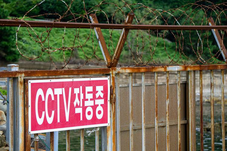 Information sign on fence