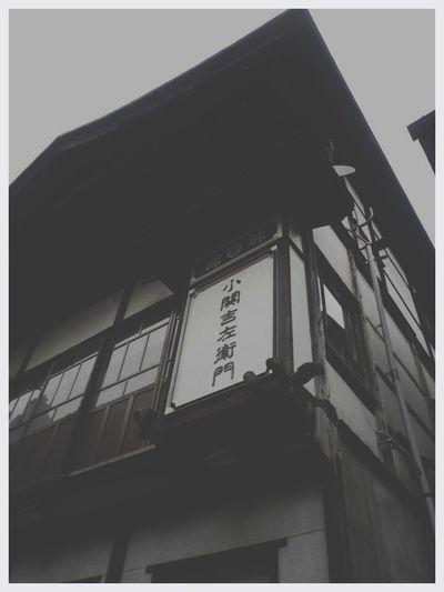 銀山温泉2 銀山温泉 Japanesehouse Nostalgic  Nostalgic Place
