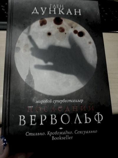 last werewolf. how book? Only I started reading. Books