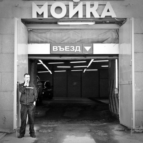Black & White Check This Out EyeEm Best Shots EyeEmNewHere Garage Door Hello World Moscow Architecture Black And White Blackandwhite Building Exterior Built Structure Garage Garage Photography Moscou One Person People Real People Standing Streetphotography Travel Destinations