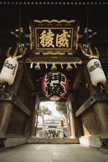 Fukuoka,Japan Japan Shrine Shrine Of Japan Architecture Built Structure Communication Day Fukuoka Hanging Indoors  Lantern No People Text