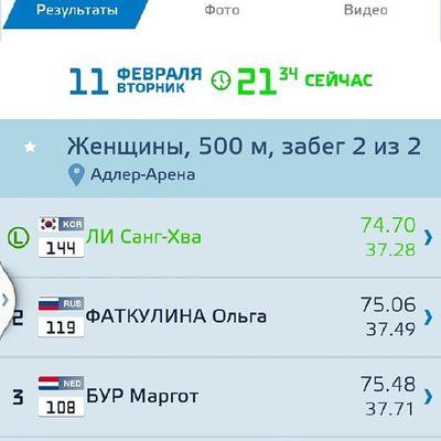 2014 -02-11, Олимпиада сочи2014 . серебро !!! Ольга Фаткулина!!! Коньки 500 м!!!/ Olympiad Sochi2014. Silver medal Russia!!!