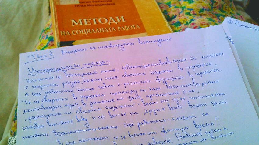 🏊 👙 🌞 Orange Book 📚 Colorful Two Hands Social Work Book Books Handwriting  Handwritten Letters Handwriting In Bulgarian Bulgarian Language Text Communication Close-up No People Indoors  Day