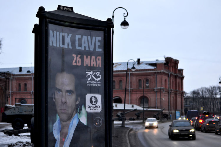Poster Nick Cave concert near the Military Historical Museum of Artillery, Engineer and Signal Corps. 7, Aleksandrovsky Park, Saint Petersburg, Russia City Life City Street Day Information Information Sign Military Historical Museum Of Artillery, Engineer And Signal Corps Nick Cave   Heard-NY Outdoors Poster Art Road Russia Saint Petersburg Sky EyeEm Selects