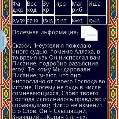 рузнама Намаз Хасавюрт