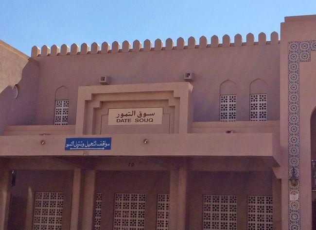 Nizwa Nizwa Fort Oman Oman_photography Souk Travel Destinations Travel Photography
