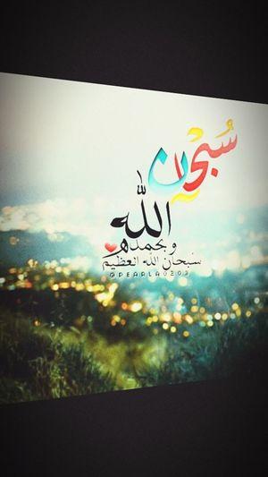 سبحان الله وبحمده First Eyeem Photo