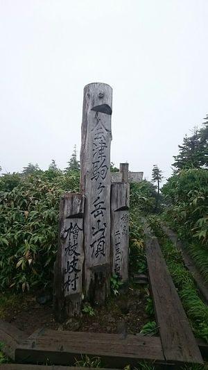 日本百名山完登57座目、会津駒ヶ岳。せっかく行ったけど超ガスワンダーで眺望ゼロ。゚(゚>_<゚)゚。 Mountains Nature Landscape Japan Taking Photos Signpost 日本百名山 Photography ~カメログまたここで~