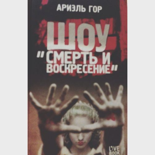Влюбилась в эту книгу *-*