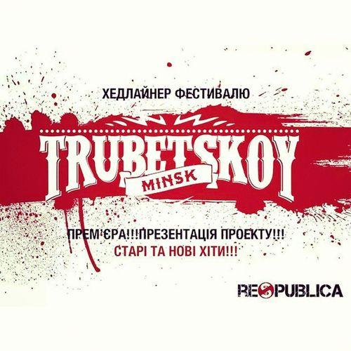 Respublika Trubetskoy