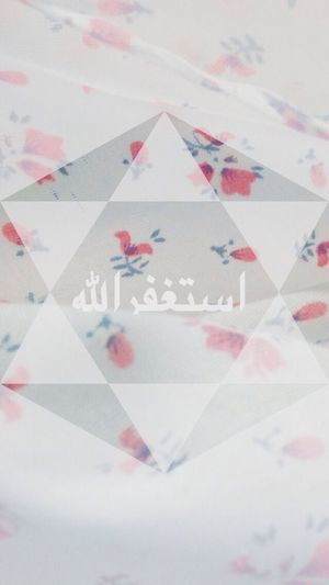 islam استغفر_الله