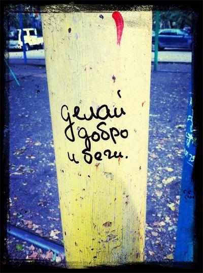 Делай добро))))