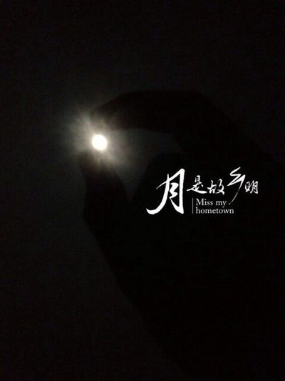 My Life Chinese Mid-Autumn Festival I'm taking the moon