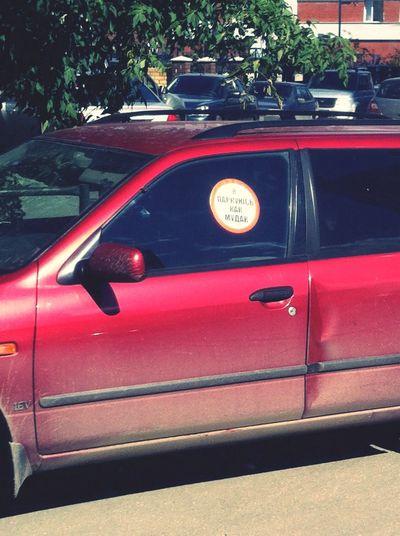 """В центре города клеят наклейки """"я паркуюсь как мудак""""?"""
