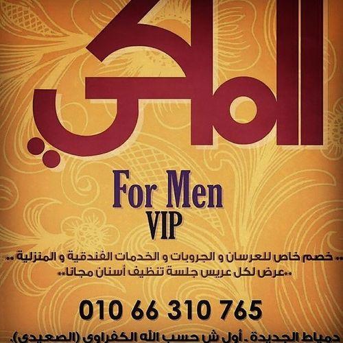 Almalaky for men in New_damitta_city